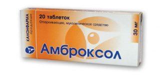 Способ применения Амброксола для ингаляций