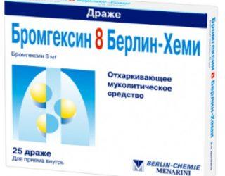 Как правильно принимать Бромгексина от кашля