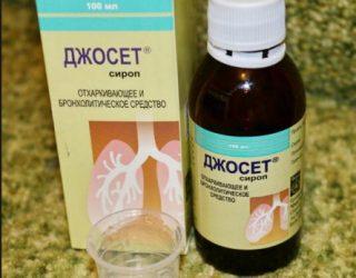 Инструкция к сиропу Джосет для лечения кашля у взрослых