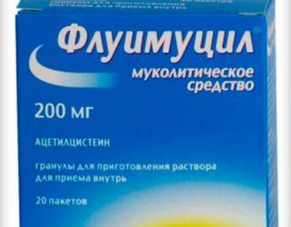 Как пить таблетки и сироп от кашля Флуимуцил
