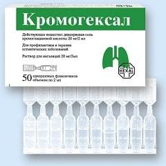 Способ применения Кромогексала для ингаляций