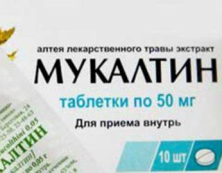 При каком кашле лучше применять Мукалтин