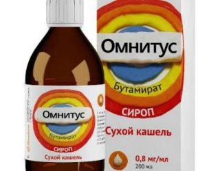 Как правильно принимать сироп Омнитус от кашля