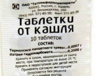 Инструкция по использованию таблеток от кашля Термопсис
